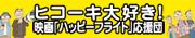 ヒコーキ大好き!映画「ハッピーフライト」応援団