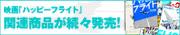 映画「ハッピーフライト」関連商品が続々発売!
