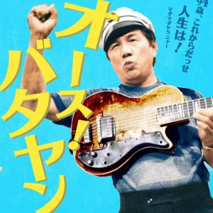 映画『オース!バタヤン』公式サイトオープン!