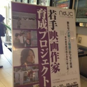 ユナイテッドシネマ豊洲にて若手映画育成作家プロジェクト作品の上映が行われました!