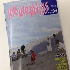 「映画撮影」に撮影監督の寺田緑郎さんの記事が掲載されています。