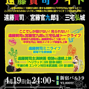 4/19 遠藤賢司ナイト開催!新宿バルト9にて