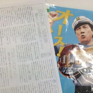 「オース!バタヤン」初日限定プレゼント!