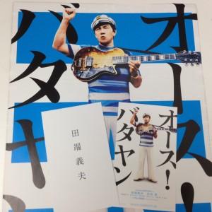 いよいよ明日!大阪にて「オース!バタヤン」公開!
