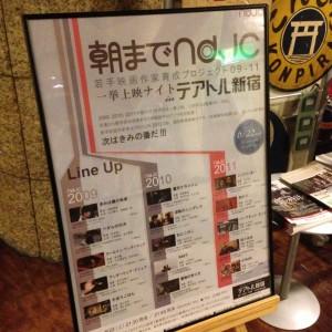 """テアトル新宿にて""""朝までndjc""""が開催されました!(6/22)"""