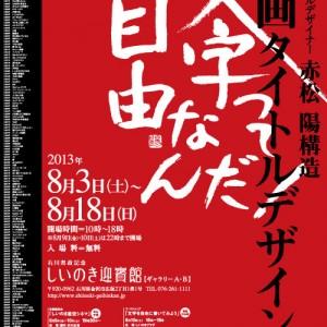 タイトルデザイナー赤松陽構造さんの映画タイトル展開催中です!