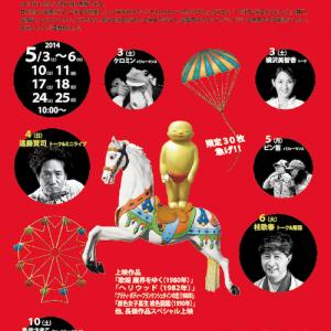 2014年5月3日から『いくつになっても遊び人 長嶺高文監督還暦祭』が開催されます