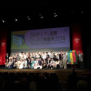 SKIPシティ国際Dシネマ映画祭2014開催中!