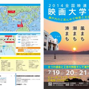 周防正行監督、赤松陽構造さんによる豪華共演!2014映画大学in呉