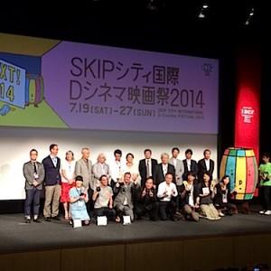 新たな才能の発見!SKIPシティ映画祭2014が閉幕。
