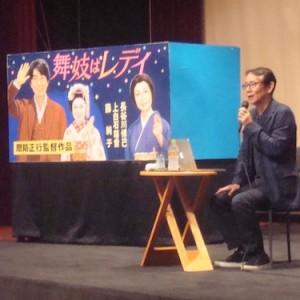 2014 映画大学 in 呉  周防正行監督、赤松陽構造さん