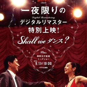 一夜限りの「Shall weダンス?」デジタルリマスター特別上映