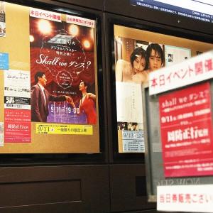 レポート【一夜限りの『Shall we ダンス?』デジタルリマスター特別上映トークショー】