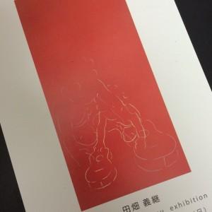 オース!田畑義継さんの個展が開催されます(9/18〜)