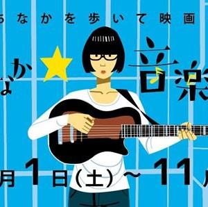 「スウィングガールズ」フィルム上映!京 まちなか音楽映画祭にて(11/7)