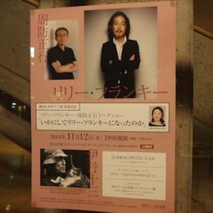 【第6回伊丹十三賞受賞記念リリー・フランキー✕周防正行トークショー】に行ってきました