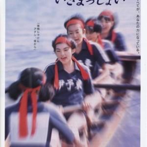 横浜シネマリン『がんばっていきまっしょい』上映&トークレポート