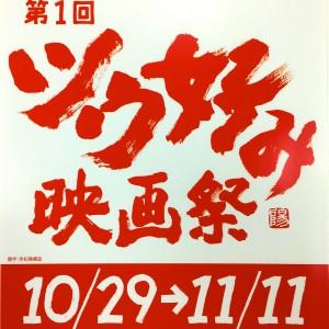 アルタミラピクチャーズPresents 第1回ツウ好み映画祭 開催!