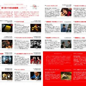 ツウ好み映画祭 作品情報大公開!