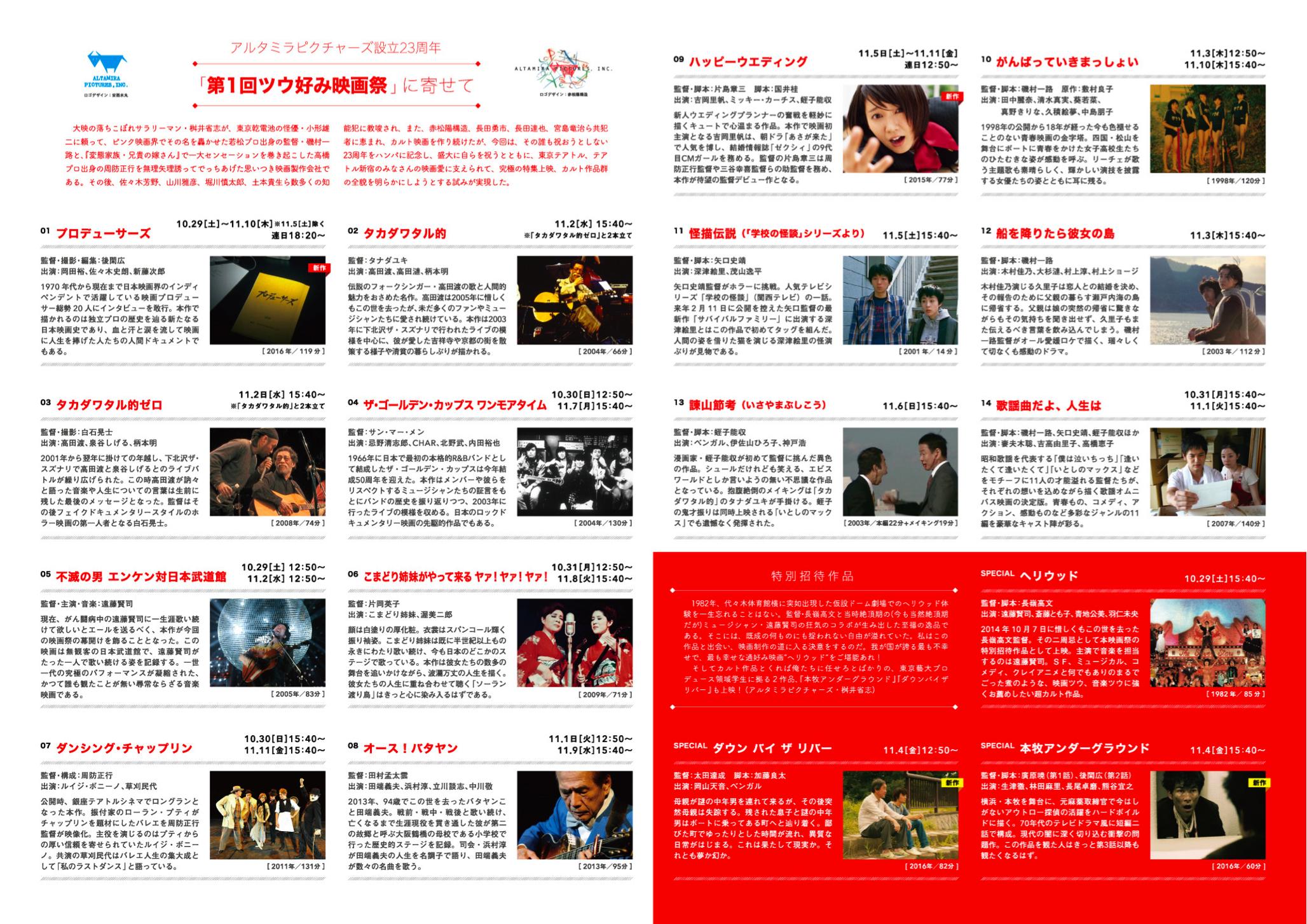tsu_flyer_naka_001_ol-01