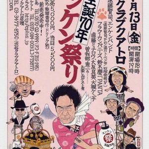 2017年 1月13日(金)「祝!生誕70年 エンケン祭り」@渋谷:クラブクアトロ