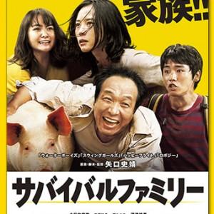 1月29日(日)映画「サバイバルファミリー」公開直前トークショー&ライヴ開催!!
