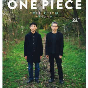 「ONE PIECE」DVD発売記念!矢口史靖監督×鈴木卓爾監督によるトークイベント開催!