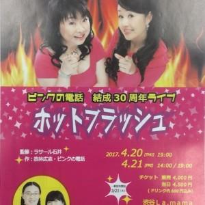 【ピンクの電話】結成30周年ライブ開催!!