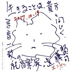 遠藤賢司さんご逝去