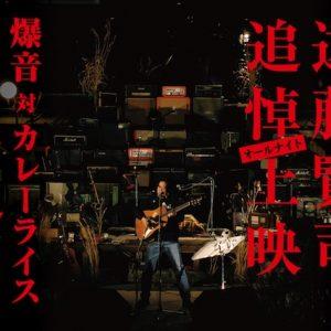 遠藤賢司追悼オールナイト上映「爆音対カレーライス」開催!!
