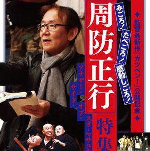 11/2(土)〜11/8(金)横浜シネマリンで周防正行監督の特集上映が開催!