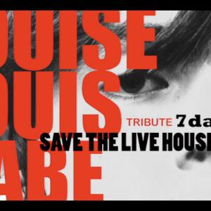 *時間変更『2021ルイズルイス加部・トリビュート 7days+マモル・マヌー・トリビュート1day』 第一弾@横浜セブンスアベニュー